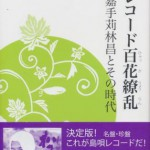 島唄レコード百花繚乱