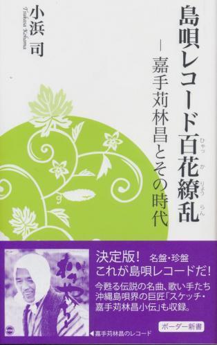shimauta record doc