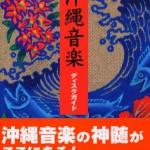 沖縄音楽ディスクガイド